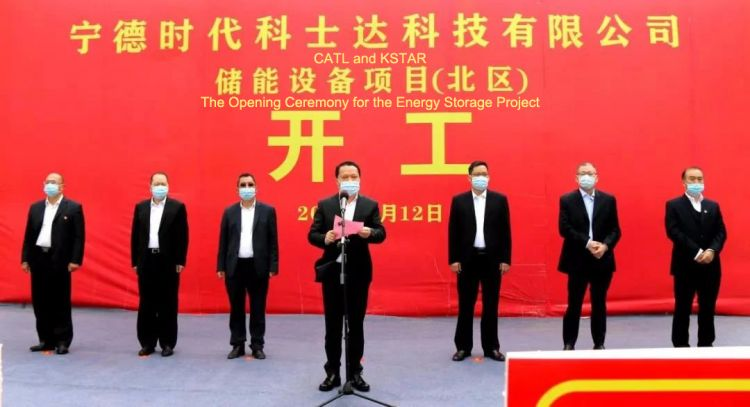 KSTAR and CATL complete two new factories in China